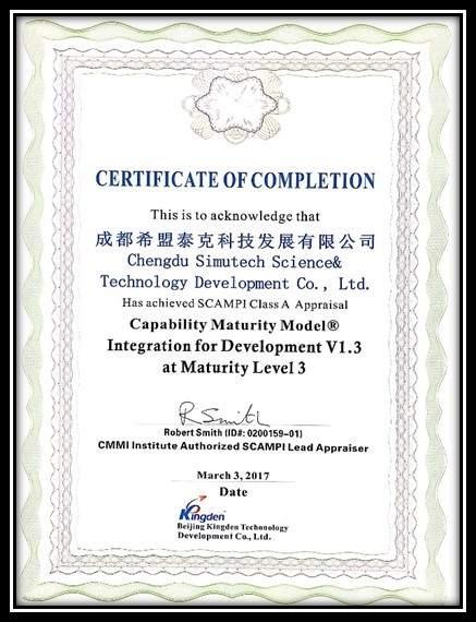 CMMI3级证书