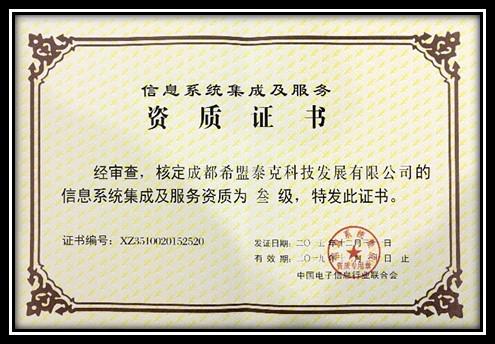 系统集成与服务证书