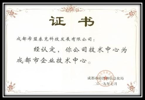 成都市企业技术中心认证