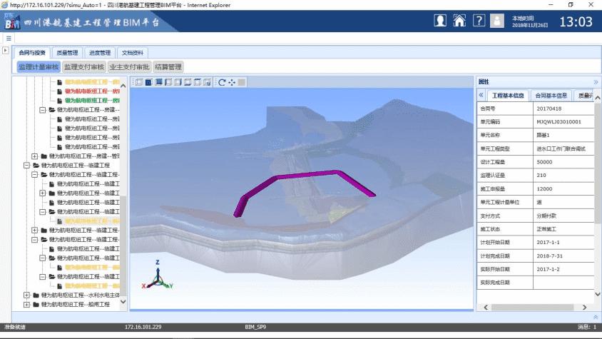 港航集团工程项目管理信息平台(Simu-BIM PLM)-自主PLM|智慧工地管理平台|BIM施工管理系统