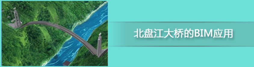 北盘江大桥的BIM应用-自主PLM|智慧工地管理平台|BIM施工管理系统