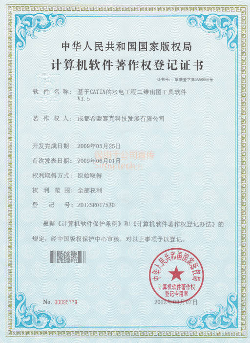 专利一览表-自主PLM|智慧工地管理平台|BIM施工管理系统