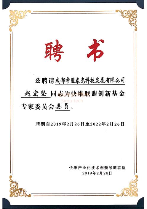 荣誉证书一览表-自主PLM|智慧工地管理平台|BIM施工管理系统