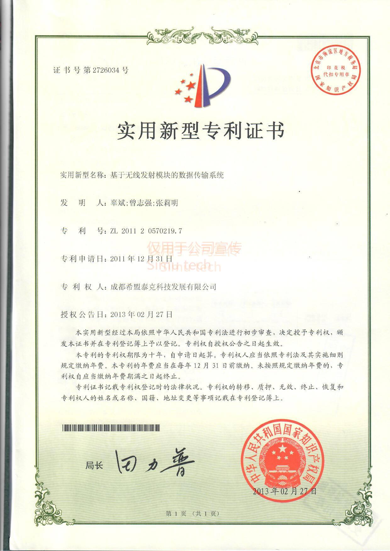 实用新型-专利一览表-自主PLM|智慧工地管理平台|BIM施工管理系统