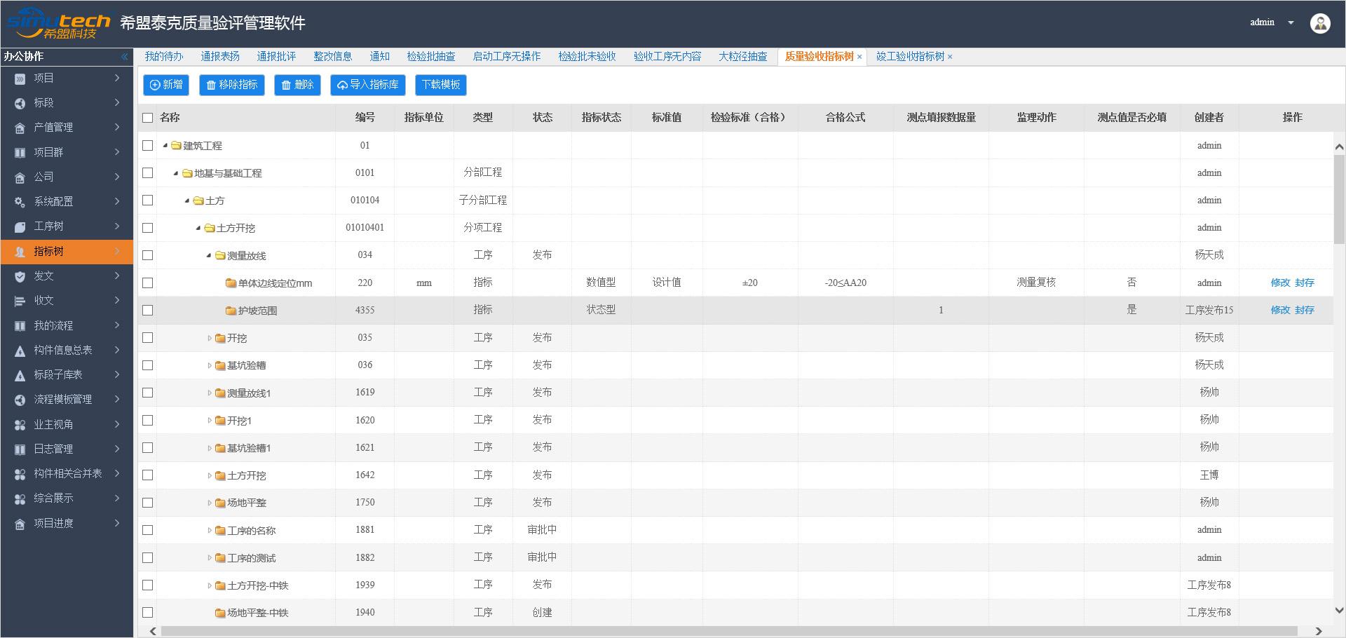 希盟泰克质量验评管理软件-自主PLM|智慧工地管理平台|BIM施工管理系统
