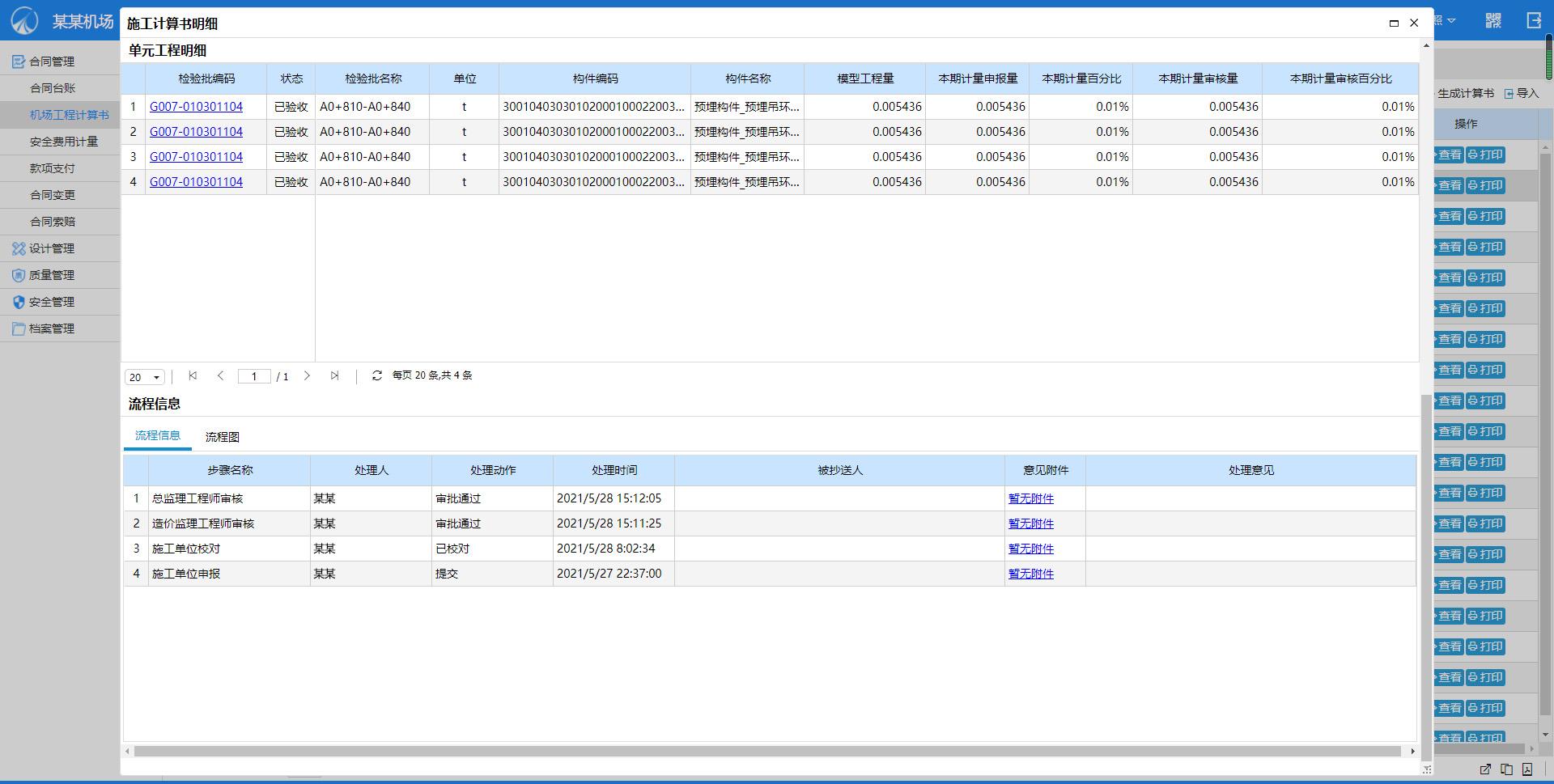 希盟泰克BIM工程造价算量软件-自主PLM|智慧工地管理平台|BIM施工管理系统